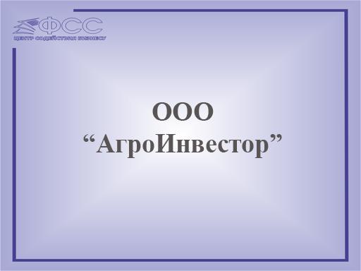"Отзыв ООО ""АгроИнвестор"""