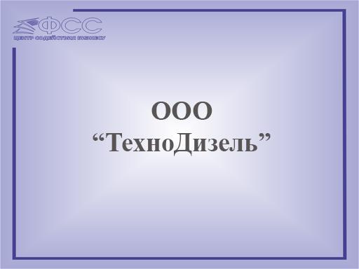 """Отзыв ООО """"ТехноДизель"""""""