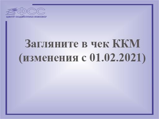 Загляните в чек ККМ (изменения с 01.02.2021)