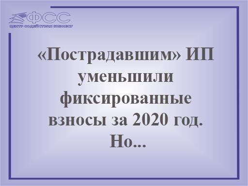 «Пострадавшим» ИП уменьшили фиксированные взносы за 2020 год. Но...