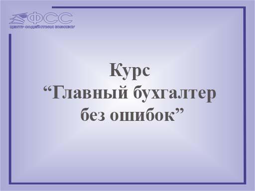 """Курс """"Главный бухгалтер без ошибок"""""""