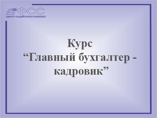 """Курс """"Главный бухгалтер - кадровик"""""""