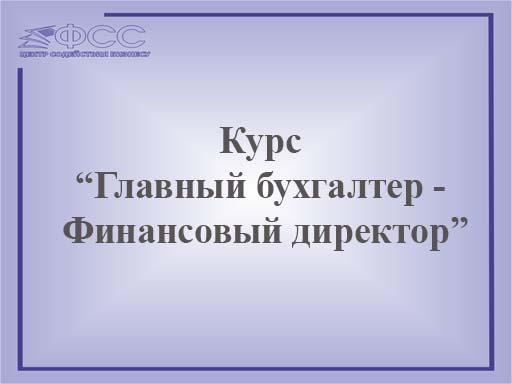 """Курс """"Главный бухгалтер - Финансовый директор"""""""