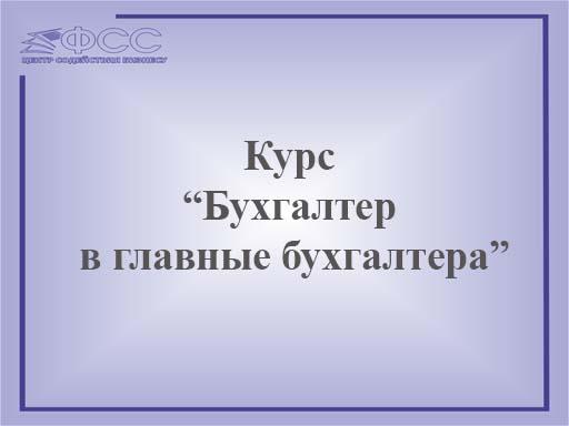 """Курс """"Бухгалтер в главные бухгалтера"""""""