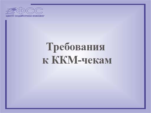 Требования к ККМ-чекам