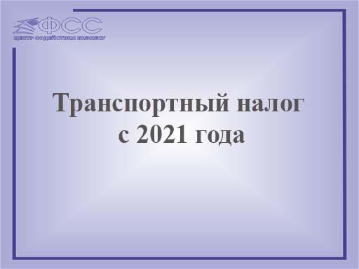 Транспортный налог с 2021 года