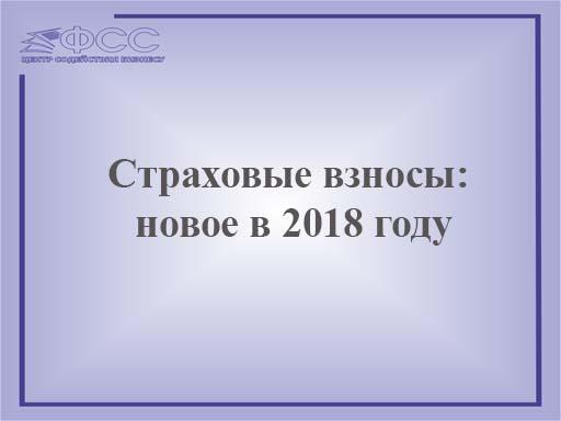 Страховые взносы: новое в 2018 году
