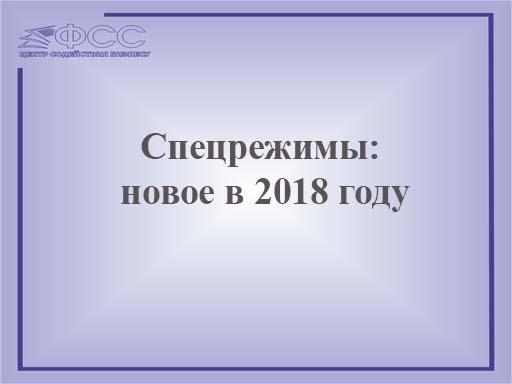 Спецрежимы: новое в 2018 году