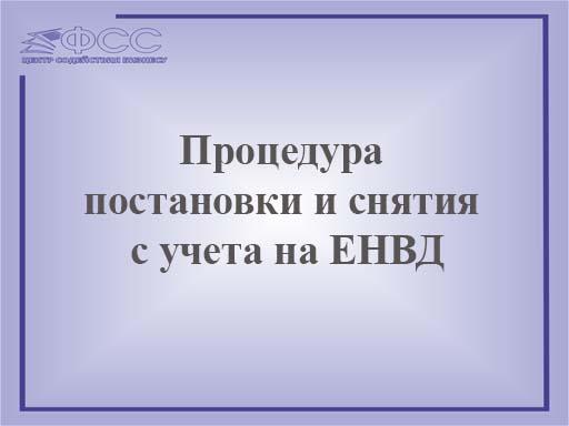Процедура постановки и снятия с учета на ЕНВД