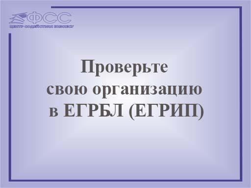 Проверьте свою организацию в ЕГРБЛ (ЕГРИП)