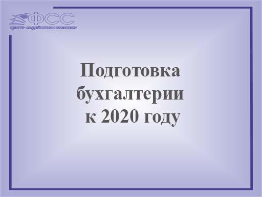 Подготовка бухгалтерии к 2020 году