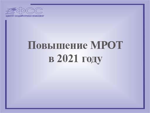 Повышение МРОТ в 2021 году