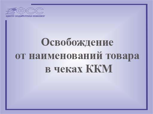 Освобождение от наименований товара в чеках ККМ