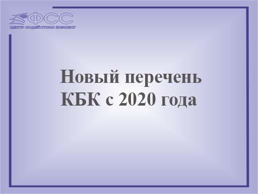Новый перечень КБК с 2020 года