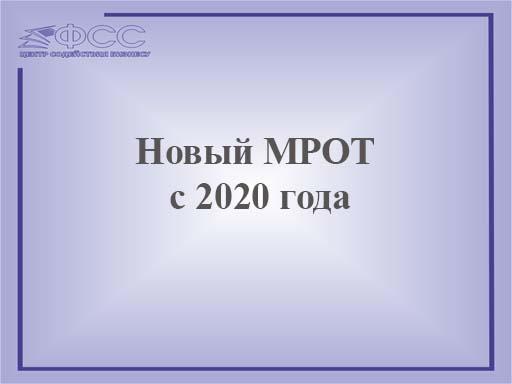 Новый МРОТ с 2020 года