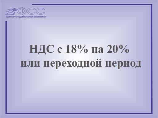 НДС с 18% на 20% или переходной период
