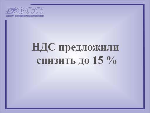 НДС предложили снизить до 15 %