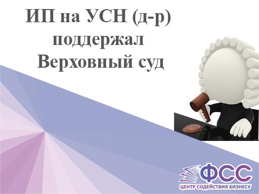 ИП на УСН (д-р) поддержал Верховный суд