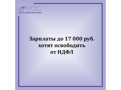 Зарплаты до 17 000 руб. хотят освободить от НДФЛ