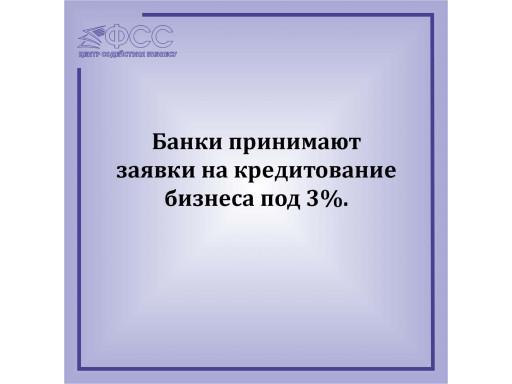 Банки принимают заявки на кредитование бизнеса под 3%