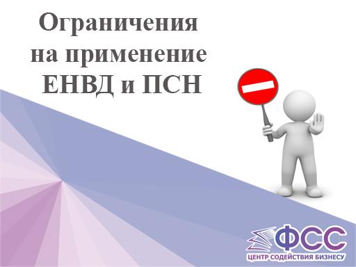 Ограничения на применение ЕНВД и ПСН