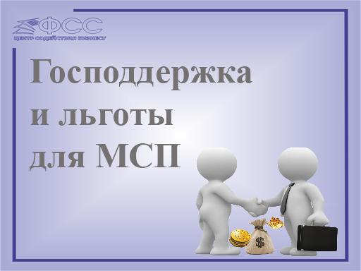 Господдержка и льготы для МСП
