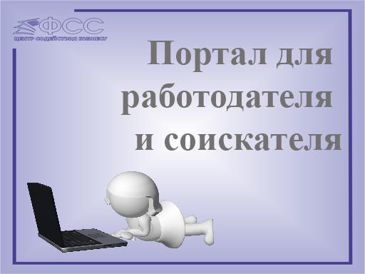 Портал для работодателя и соискателя
