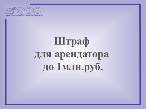 Штраф для арендатора до 1млн.руб.