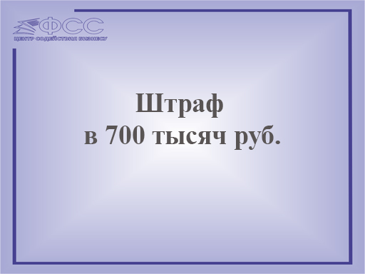 Штраф в 700 тысяч руб.
