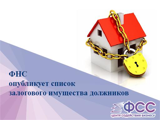 ФНС опубликует список залогового имущества должников