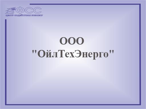 """ООО """"ОйлТехЭнерго"""""""