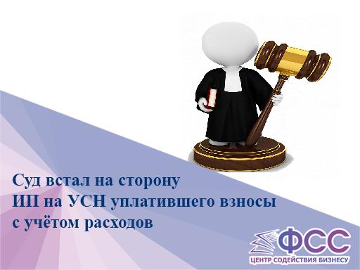 Суд встал на сторону ИП на УСН уплатившего взносы с учётом расходов