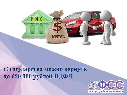 С государства можно вернуть до 650 000 рублей НДФЛ