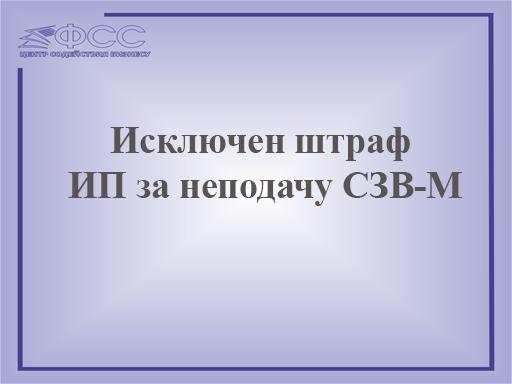 Исключен штраф для ИП за неподачу СЗВ-М