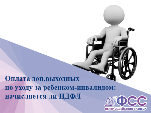 Оплата доп.выходных по уходу за ребенком-инвалидом: начисляется ли НДФЛ