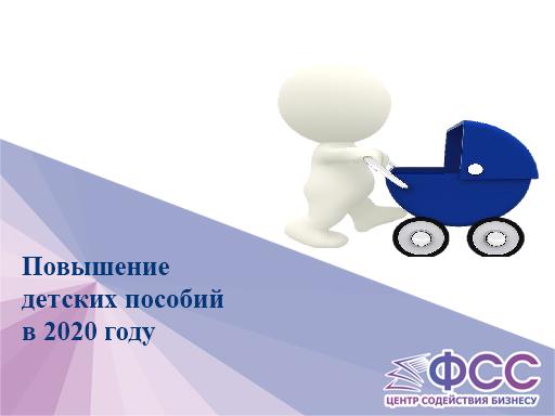 Повышение детских пособий в 2020 году