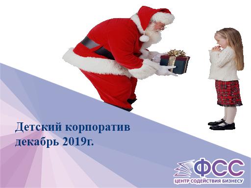 Детский корпоратив декабрь 2019г.