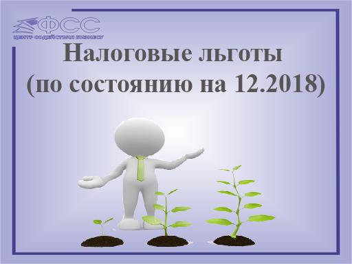 Налоговые льготы (по состоянию на 12.2018)